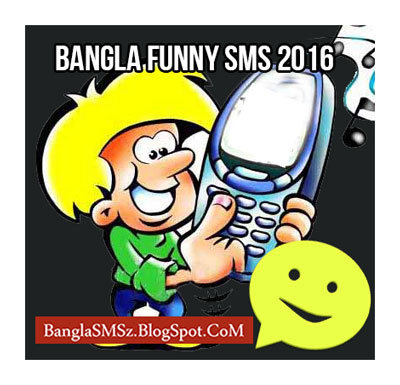 bangla funny sms picture, bangla funny sms 2016