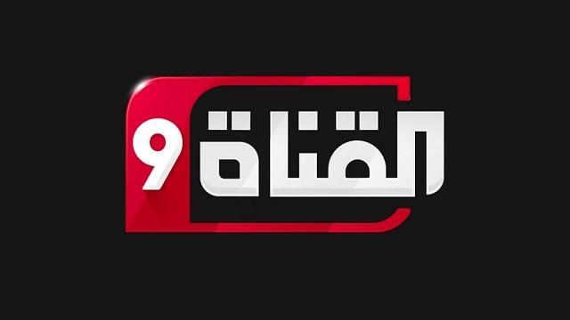 تردد القناة التاسعة Al Qanat 9