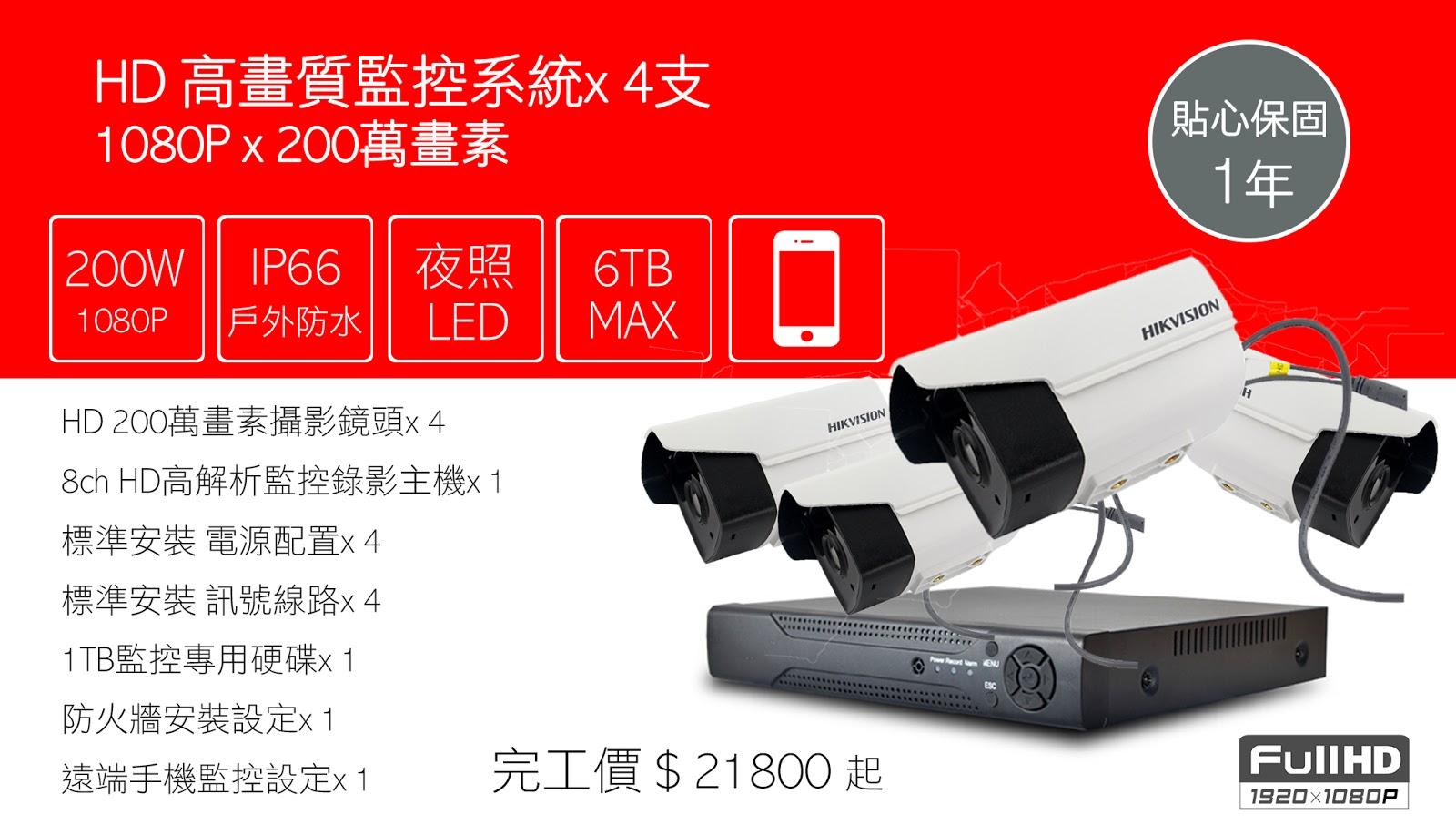 REC銳科安防監控x HD高畫質監視器 x 專業規畫‧安裝‧維修 0800-255-001 : 《 HD 1080P x 200萬畫素 x 優惠專案