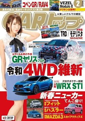 CARトップ 2020年02月号 zip online dl and discussion
