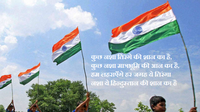 speech on independence day 15 august in hindi Happy independence day quotes in hindi speech, for 15 august, wishes, status, स्वतंत्रता दिवस inspirational quotes on independence day in hindi slogans.