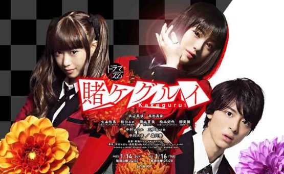 Kakegurui Live Action 2018 Batch Sub Indo