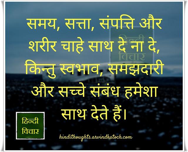 Time, Power, Wealth, Body, समय, सत्ता, संपत्ति, शरीर, Hindi Thought, Image,