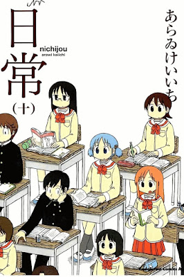 日常 第01-10巻 [Nichijou vol 01-10] rar free download updated daily