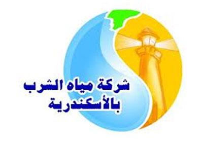 شركة مياه الشرب بالأسكندرية