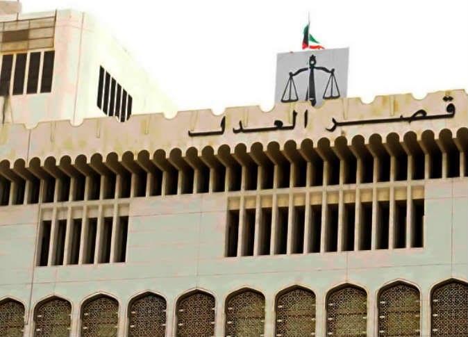 قصر العدل الكويت