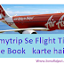 MakeMyTrip Se Flight Ki Ticket Kaise Book Karte Hai