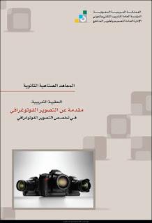 مقدمة عن التصوير الفوتوغرافي pdf