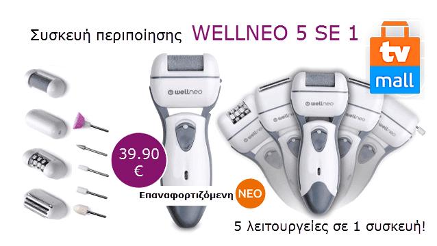 Πολυσυσκευή Περιποίησης Wellneo, tm store