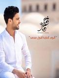 Ahmed Gamal-Kefaya A2ol Mohamed 2017