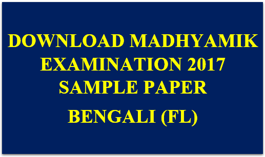 DOWNLOAD MADHYAMIK 2017 SAMPLE QUESTION PAPER | CLASS 10TH SAMPLE QUESTION PAPER 2017 | BENGALI FIRST LANGUAGE | MODEL QUESTION PAPERS | NEW SYLLABUS | WBBSE