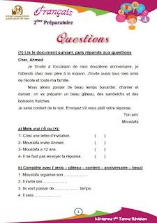 المراجعة النهائية في اللغة الفرنسية لغات للصف الثاني الإعدادي 2017