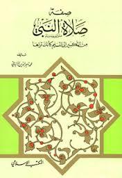 كتاب صفة صلاة النبي للألباني pdf
