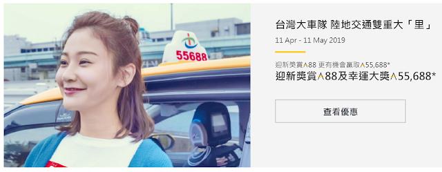 亞洲萬里通Asia Miles與台灣大車隊55688攜手合作搭車也能賺里數