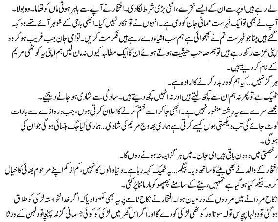 Urdu Story Story In Urdu Jahez Ka Saman Ki List In Urdu لڑکی کا جہیز