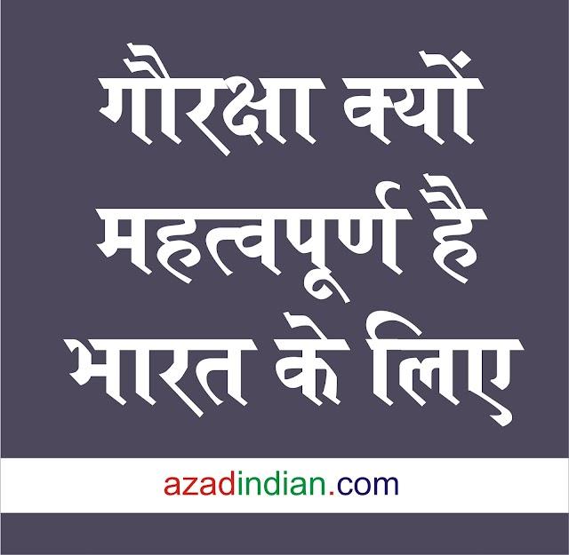 गौरक्षा क्यों महत्वपूर्ण है भारत के लिए : Azad indian Article