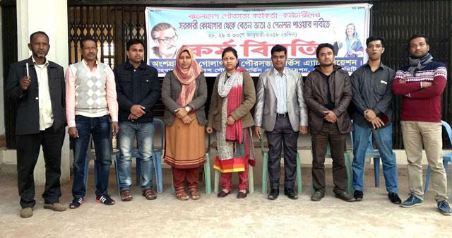 Sylhet's Golapganj municipality starts a three-day work break