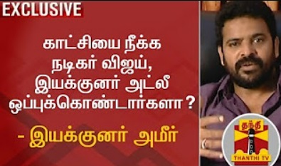 EXCLUSIVE | Has Vijay & Atlee accepted to remove Scenes from Mersal..? – Director Ameer questions