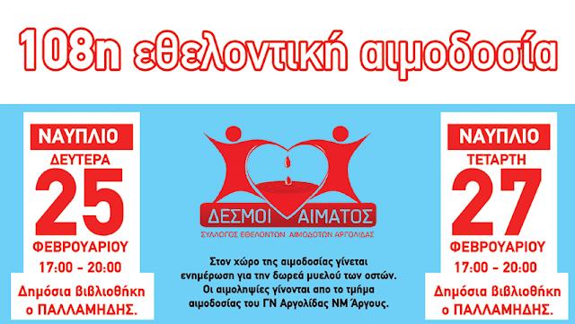 108η τακτική εθελοντική αιμοδοσία στο Ναύπλιο