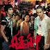 Phố Đèn Đỏ - Monga Bản Đẹp Trọn Bộ Full HD (2010)