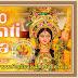 2020 Basanti Puja Date and Time in India, 2020 Basanti Puja Calendar