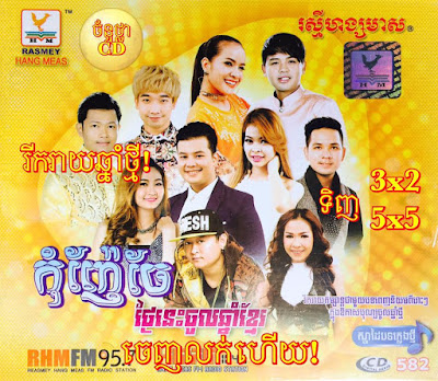 RHM CD Vol 582 | Khmer New Year Song 2017