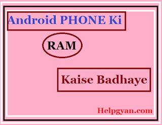 Android-Smartphone-Ki-Ram-Kaise-Badhaye