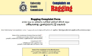 University Campus Rag Ragging Complain Online via ugc