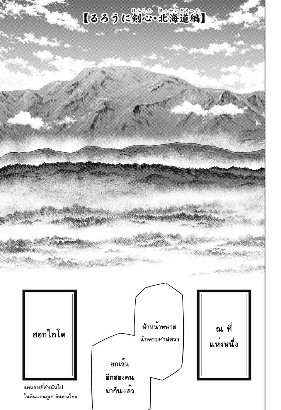 อ่านการ์ตูน Rurouni Kenshin: Hokkaido Arc ตอนที่ 15 หน้าที่ 1