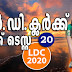 Kerala PSC - LDC 2020 | Mock Test - 20