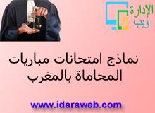 نماذج امتحانات مباريات المحاماة بالمغرب