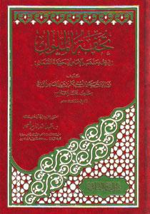 تحميل تحفة الملوك في مذهب الإمام أبي حنيفة النعمان - زين الدين الرازي الحنفي pdf