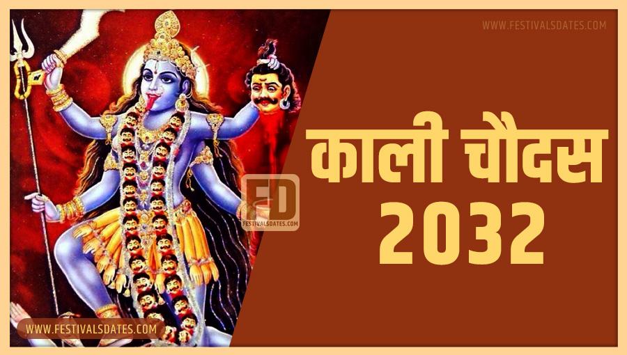 2032 काली चौदास पूजा तारीख व समय भारतीय समय अनुसार