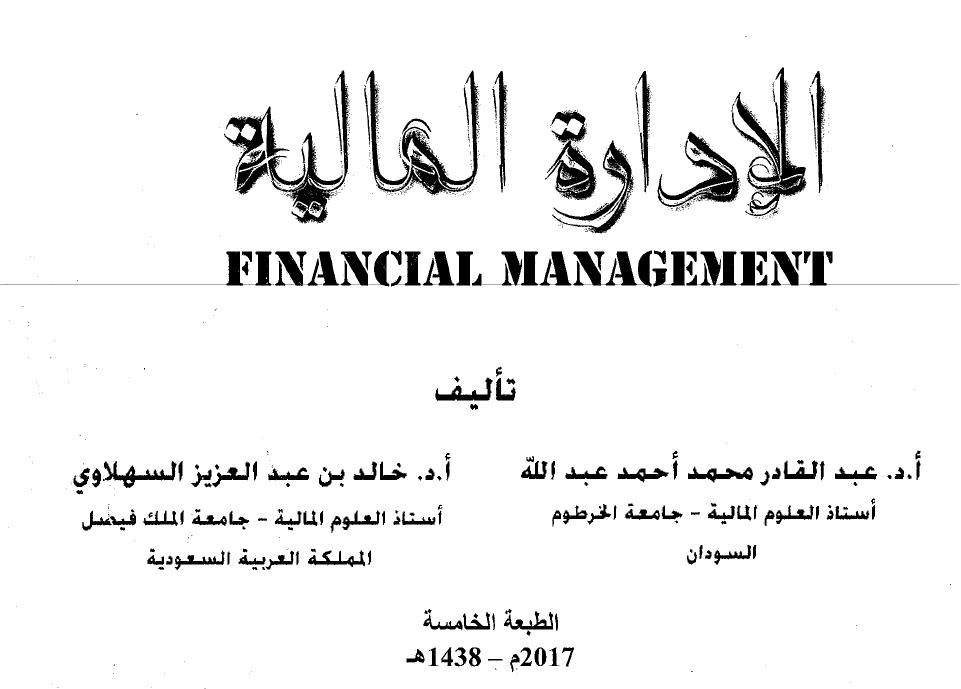 كتاب اساسيات الادارة المالية خالد السهلاوي pdf