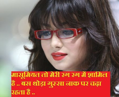 Good morning cute status for girl in hindi - gussa