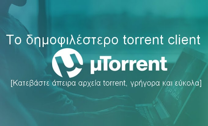 """μTorrent 3.5.1 - Το δημοφιλέστερο """"κατεβαστήρι"""" torrent"""