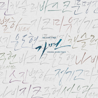 [OST] 가면 Mask - Various Artists