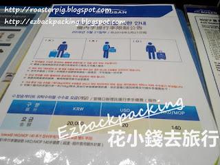 釜山航空行李