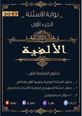 ملزمة قواعد الالفية 2017 للصف السادس الاعدادي للاستاذ عقيل الزبيدي الجزء الأول