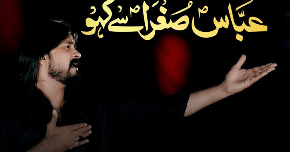 Ali Maula Qasida: Abbas Sughra Se Kaho Noha Lyrics Irfan Haider 2019