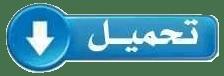 l'image phrase كتاب جميل لتعلم Download.png