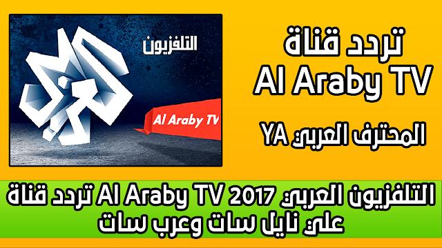 تردد قناة Al Araby TV التلفزيون العربي 2017 علي نايل سات وعرب سات