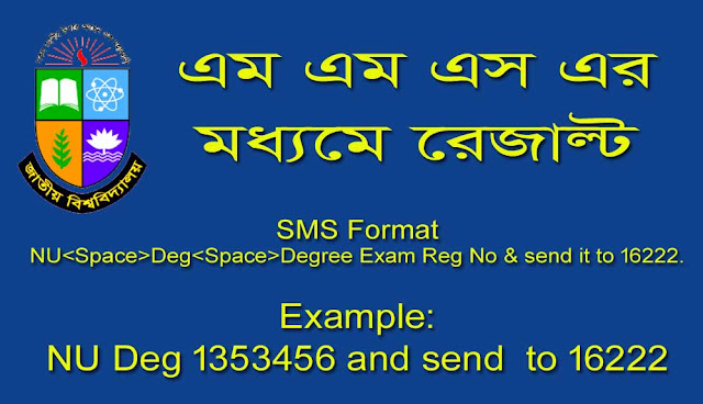 To find the national University degree results via mobile SMS just follow the below instruction. at first, go to mobile SMS option and then follow the below format