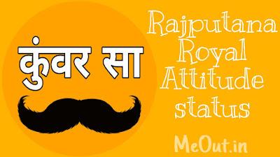 रॉयल राजपूत स्टेटस इन हिंदी | Royal Rajputana status in Hindi,राजपुताना स्टेटस फॉर गर्ल,ठाकुर साहब स्टेटस