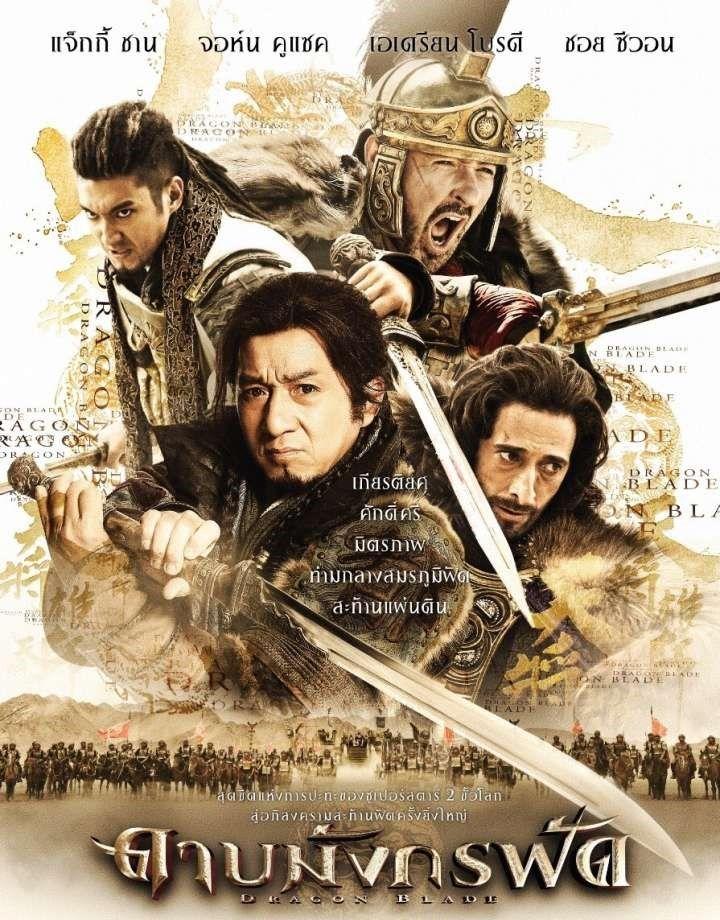 Dragon Blade (2015) ดาบมังกรฟัด