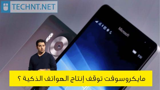 قرار صادم لعشاق ويندوز فون، مايكروسوفت توقف إنتاج الهواتف الذكية - التقنية نت - technt.net