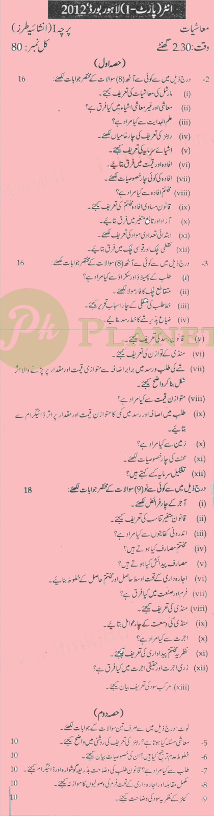 Past Papers of Economics Inter Part 1 Lahore Board 2012