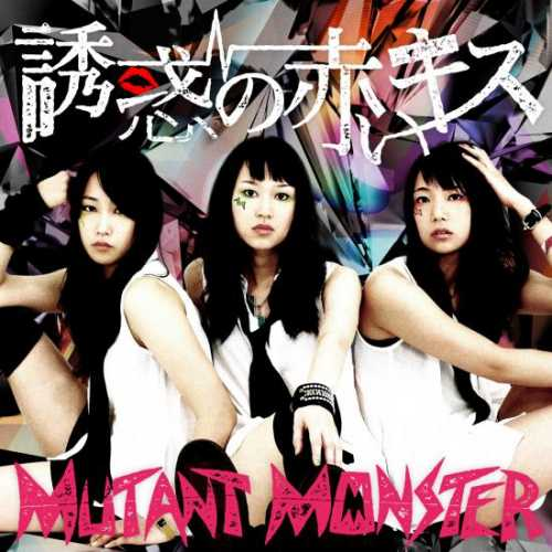 [Album] MUTANT MONSTER – 誘惑の赤いキス (2015.07.07/MP3/RAR)