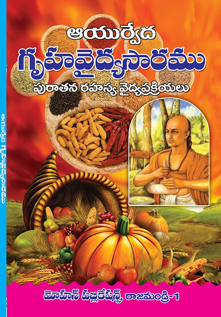 ఆయుర్వేద గృహవైద్య సారము | Ayurveda Gruhavaidya Saram | GRANTHANIDHI | MOHANPUBLICATIONS | bhaktipustakalu