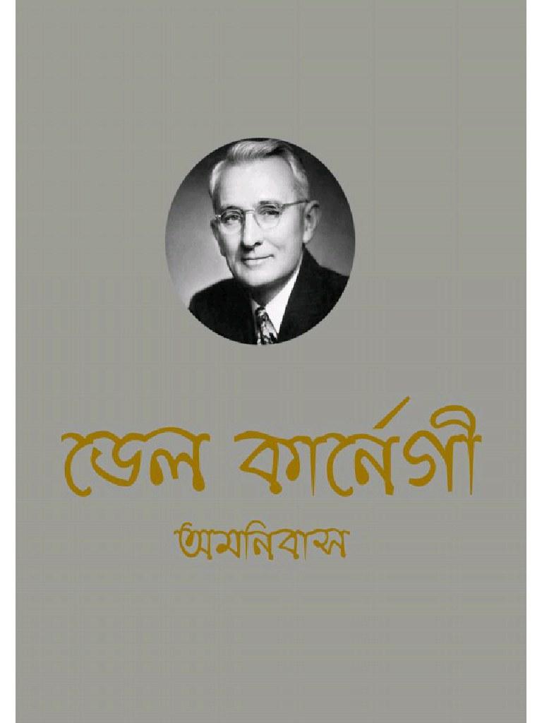 Dale Carnegie Books In Bengali Pdf